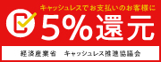 キャッシュレス5%還元