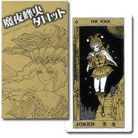 【魔夜峰央が描いた幻のタロットカードがついに復刻!】魔夜峰央タロット