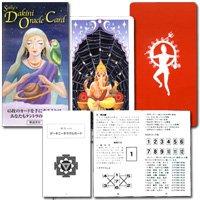 【1枚引きから占える簡単オラクルカード】サリーのダーキニーオラクルカード
