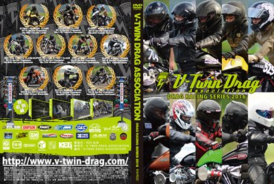 V-Twin Drag Association 2016 DVD