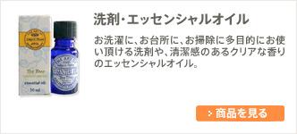 洗剤・エッセンシャルオイルetc