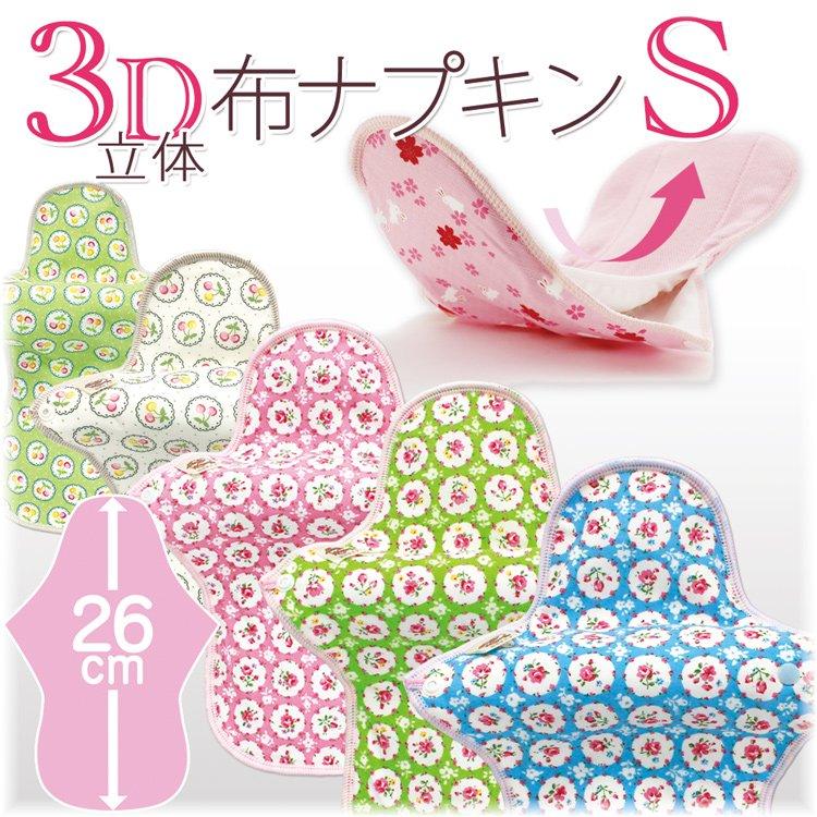 3D立体型布ナプキンS (防水あり)ミルフルール 【オーガニックコットン使用】