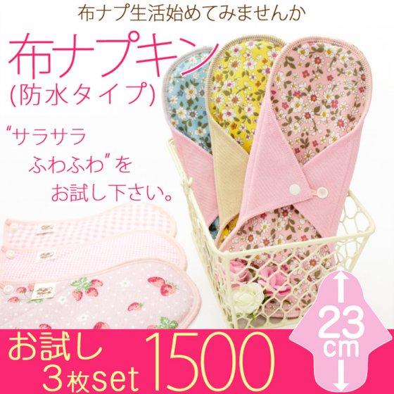 布ナプキンフラットタイプお買い得 3枚セット♪サークルフラワー【メール便のみ送料無料】