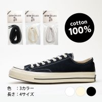 <img class='new_mark_img1' src='https://img.shop-pro.jp/img/new/icons6.gif' style='border:none;display:inline;margin:0px;padding:0px;width:auto;' />【送料無料】コットン シューレース|COTTON SHOELACES