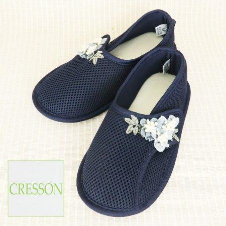 スリッパ【CRESSON(クレソン)】C15041−紺