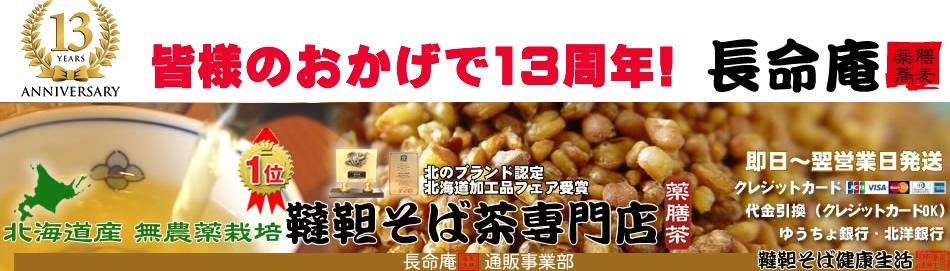 特別焙煎法で風味が違う!北海道の自社農園で無農薬栽培 | 無農薬韃靼そば茶専門店 長命庵