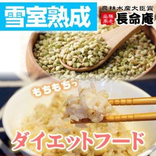 北海道産 そばの実 500g〜(真空パック)