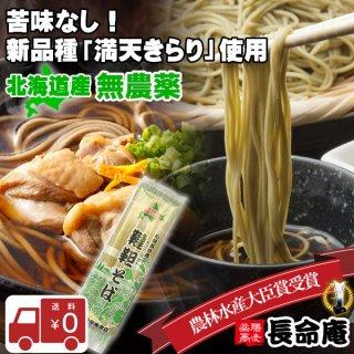 韃靼そば(乾麺)900円〜