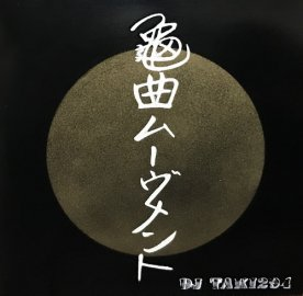 MIX CD [ 亀曲ムーヴメント ] Mixed by DJ TAKI294