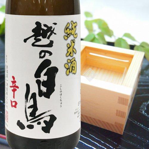 越の白鳥 純米酒 限定辛口原酒 1.8L