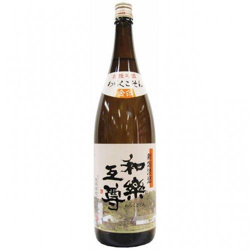 和楽互尊 金印 普通酒 1.8L