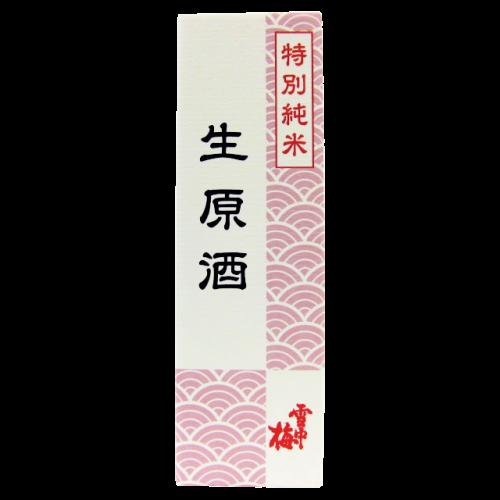 雪中梅 特別純米 しぼりたて 無濾過生原酒  720mlの1本入り化粧箱(箱のみ)