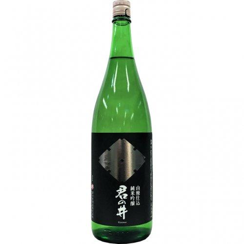 君の井 山廃 純米吟醸 1.8L