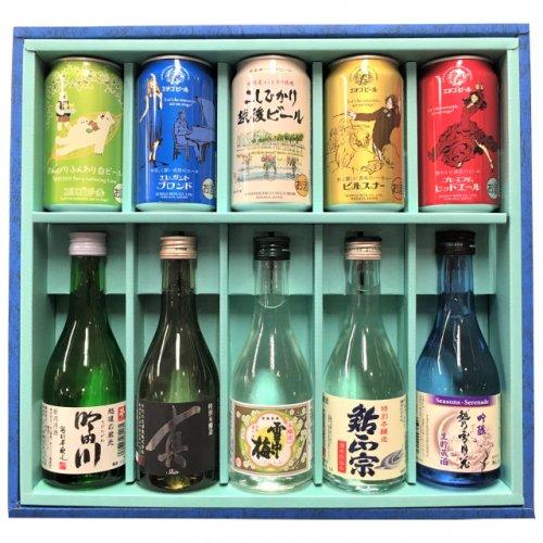 新潟清酒300ml 5本とエチゴビールのセット