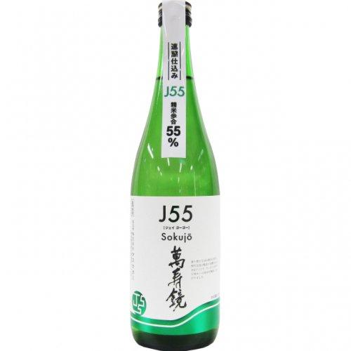 萬寿鏡 J55 Sokujo 720ml