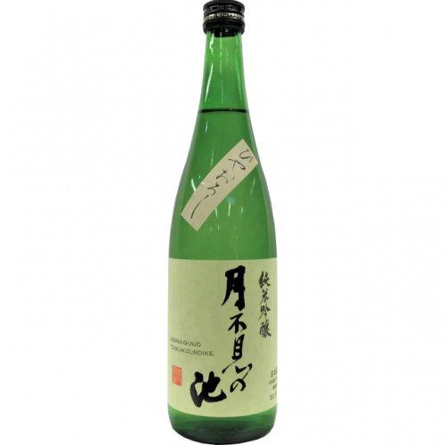 月不見の池 純米吟醸 ひやおろし 720ml