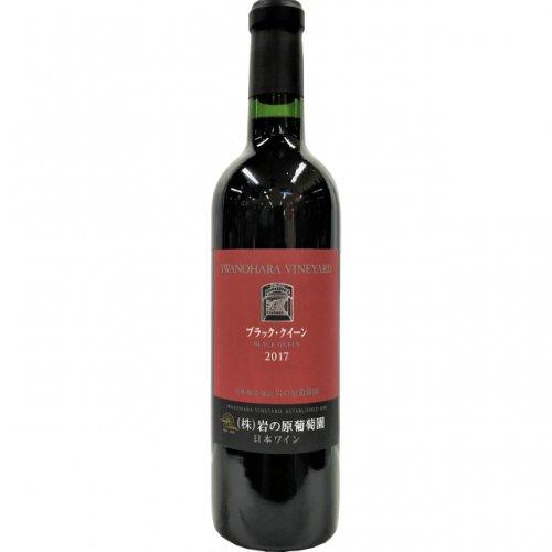 岩の原ワイン ブラック・クイーン 2017 720ml