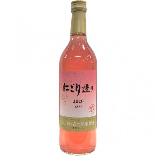 岩の原ワイン にごり造り ロゼ 2020 720ml