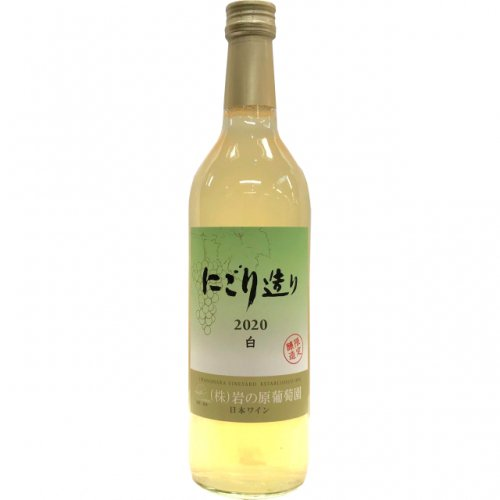 岩の原ワイン にごり造り 白 2020 720ml