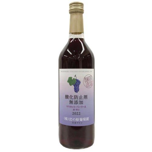岩の原ワイン 酸化防止剤無添加 マスカット・ベーリーA 2020 辛口 赤 720ml