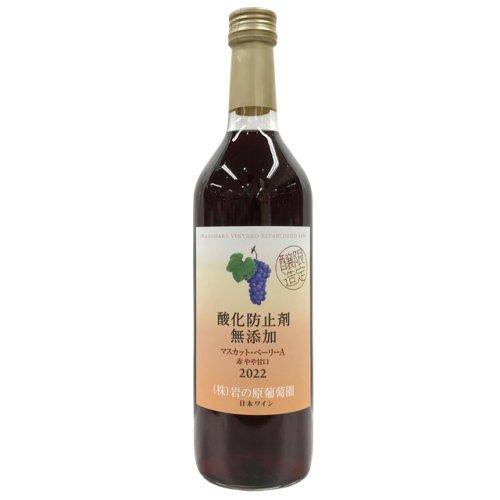 岩の原ワイン 酸化防止剤無添加 マスカット・ベーリーA 2020 やや甘口 赤 720ml