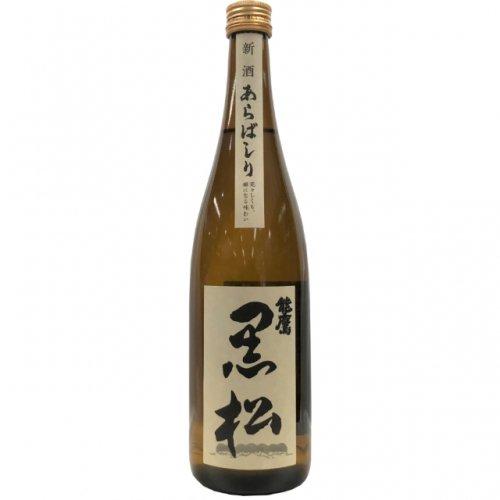 能鷹 黒松 新酒 あらばしり 720ml