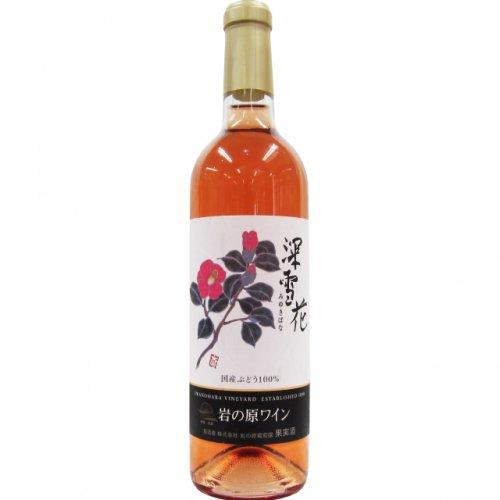 岩の原ワイン 深雪花 ロゼ 720ml