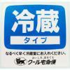 クール便指定・720ml 10本〜12本 1.8L 4本発送用