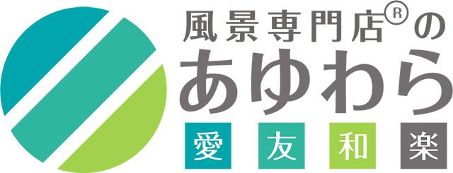 絵画や壁掛け販売|日本唯一の風景専門店(R)あゆわら