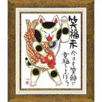 【アートフレーム】糸井忠晴 アート フレーム「招き猫(Mサイズ)」