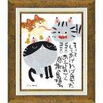 【アートフレーム】糸井忠晴 アート フレーム「感謝の気持ち(Mサイズ)」
