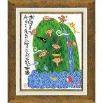 【アートフレーム】糸井忠晴 アート フレーム「さるしま(Mサイズ)」