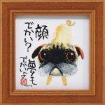 【アートフレーム】【ゆうパケット】糸井 忠晴 ミニ アート フレーム「夢もでかいよ」