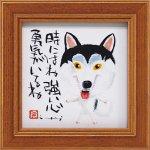 【アートフレーム】【ゆうパケット】糸井 忠晴 ミニ アート フレーム「時にはね」