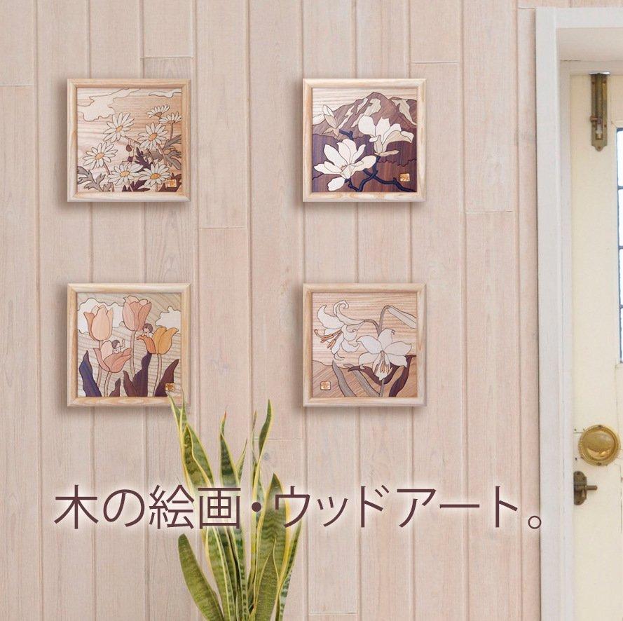 【木の絵画・ウッドアート】季節のお花 アトリエやしろ