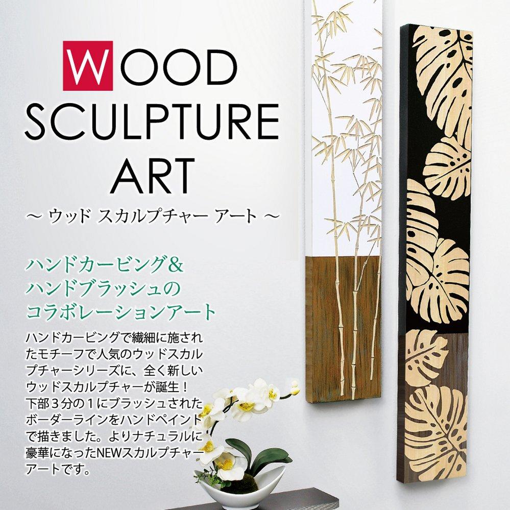 【木彫りアート】ウッド スカルプチャー アート「ダンシング モンステラ(BK+NP)」