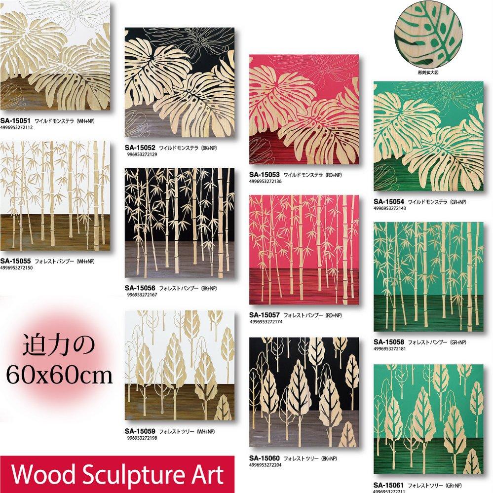 【木彫りアート】ウッド スカルプチャー アート「ワイルド モンステラ(RD+NP)」