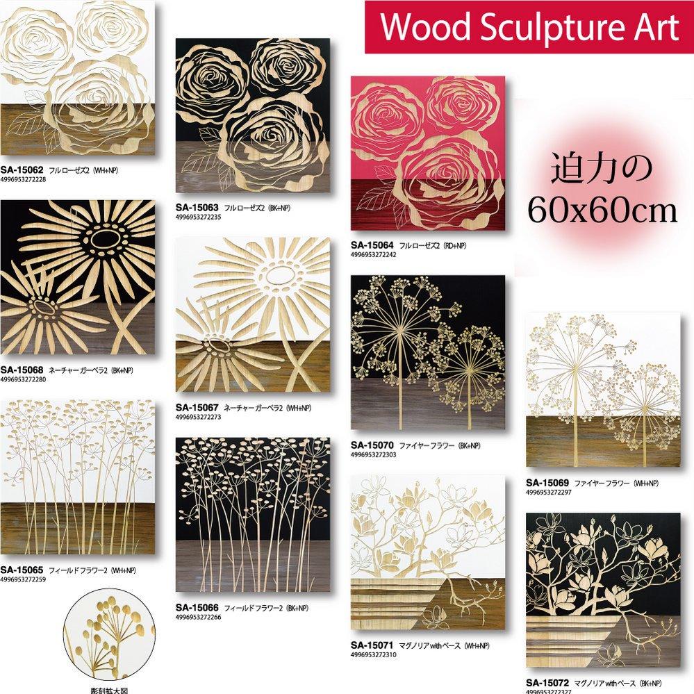 【木彫りアート】ウッド スカルプチャー アート「ネーチャー ガーベラ2(BK+NP)」