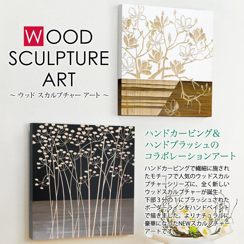 【木彫りアート】ウッド スカルプチャー アート「シングル モンステラ2(BK+NP)」