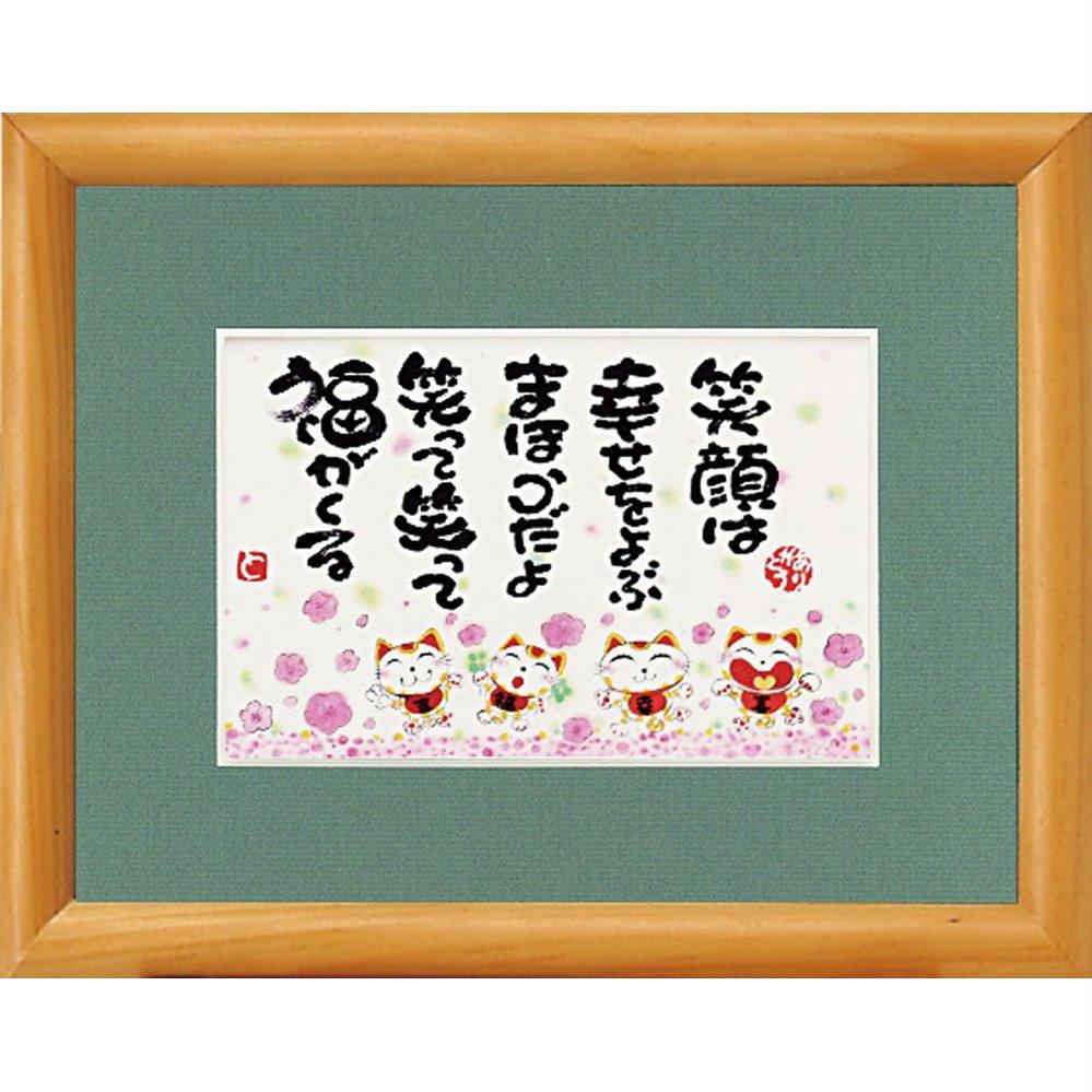 【アートフレーム】西本 敏昭「笑顔は幸せをよぶ」 ゆうパケット