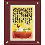 【アートフレーム】マエダ タカユキ「豆腐くん」 ゆうパケット