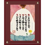 【アートフレーム】マエダ タカユキ「おとうさんありがとう」 ゆうパケット