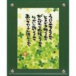 【アートフレーム】マエダ タカユキ「ありがとう・クローバー」 ゆうパケット