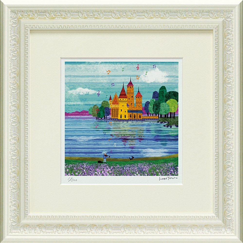 【ジグレー版画】はりたつお「城と湖」