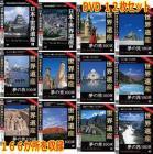 世界遺産夢の旅100選 スペシャルバージョンDVD 12枚セット【P1111】