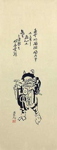 【絵てぬぐい 絵画】鬼の念仏(ベージュ)【メール便】