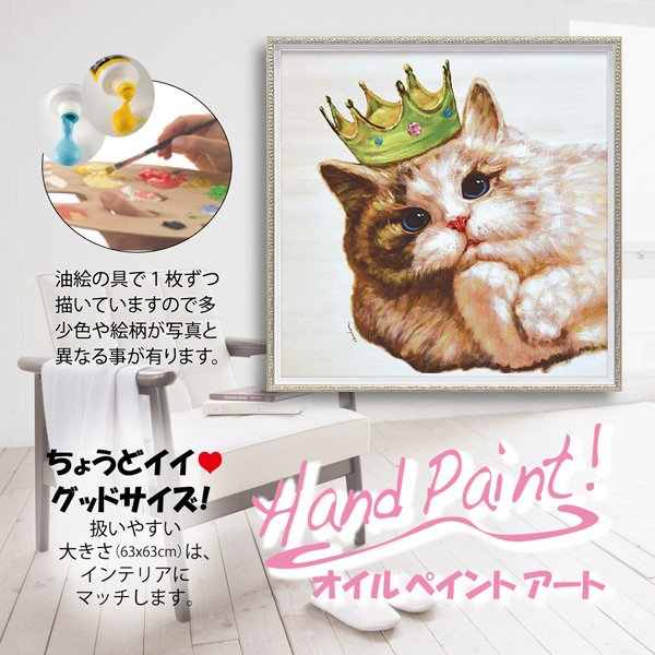 【絵画 油絵】オイル ペイント アート「キング キャット(Mサイズ)」