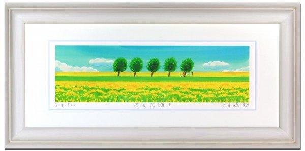 《水彩画・アートフレーム》菜の花畑2 〔栗乃木ハルミ くりのき はるみ 〕