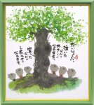 【絵画】御木幽石 だいじょうぶ