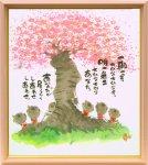 【絵画】御木幽石 一期一会